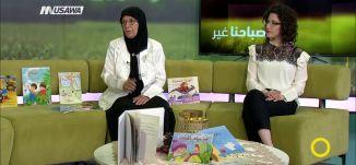 ما هو الوضع العام المحلي لكتاب الطفل مقارنة بالعالم العربي والعالم ؟- نبيهه جبارين،2.4.2018