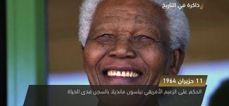 الحكم على الزعيم الافريقي نيلسون مانديلا بالسجن مدى الحياة - ذاكرة في التاريخ  11- 6-2018