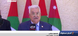 الرئيس الفلسطيني يجتمع بالعاهل الأردني ،اخبار مساواة 24.07.2019، قناة مساواة