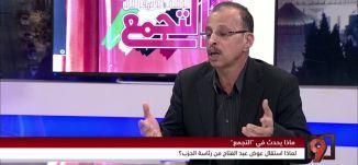 """لهذه الأسباب استقلت من رئاسة """"التجمّع""""! -عوض عبد الفتاح -#التاسعة -31-1-2017- مساواة"""