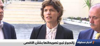 زاندبرغ تبرر تصريحاتها بشأن الأقصى ،اخبار مساواة 13.08.2019، قناة مساواة
