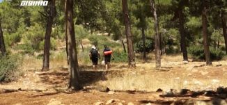 مبادرة مسار التي تهدف الى تنظيم مسارات في الطبيعة الفلسطينية الخلابة ،الكاملة،مراسلون،01.09.2019
