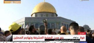 '' ما يحدث  في باحات الاقصى هو انتقام من الشعب الفلسطيني '' - مطانس شحادة  - تغطية خاصة -27-7-2017