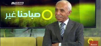 الصيام والحصى في المسالك البولية -  د. إلياس إسحاق - صباحنا غير- 31-5-2017- قناة مساواة