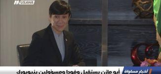 أبو مازن يستقبل وفودا ومسؤولين بنيويورك ،اخبار مساواة،26.9.2018،مساواة