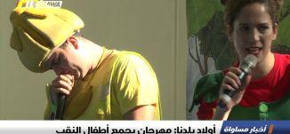 تقرير : أولاد بلدنا: مهرجان يجمع أطفال النقب،اخبار مساواة،31.12.2018، مساواة