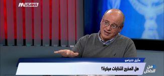 بعد التوصيات بالفساد والرشاوى؛ هل سيلجأ نتنياهو الى انتخابات مبكرة؟ - محمد زيدان ،من الداخل،1-12