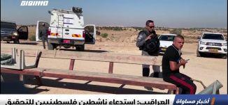 العراقيب: استدعاء ناشطين فلسطينيين للتحقيق ،اخبار مساواة 14.07.2019، قناة مساواة