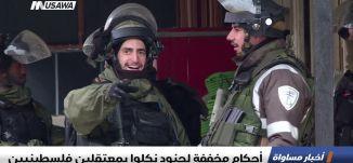 أحكام مخففة لجنود نكلوا بمعتقلين فلسطينيين ،اخبار مساواة 11.3.2019، مساواة