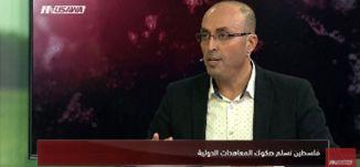 تحرك دبلوماسي فلسطيني لمنع دول من نقل سفاراتها إلى القدس - مترو الصحافة، 29.12.17 - مساواة