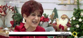 معرض الميلاد : زينة الميلاد وبهجة العيد،،ابتهاج وهبي،صباحنا غير،18-12-2018،قناة مساواة