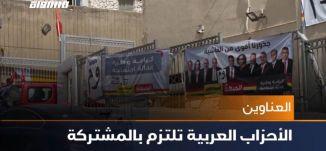 الأحزاب العربية تلتزم بالمشتركة ،الكاملة،اخبار مساواة ،21-06-2019،مساواة