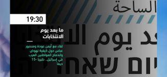 19:30 - ما بعد يوم الانتخابات- فعاليات ثقافية هذا المساء - 12.09.2019-قناة مساواة