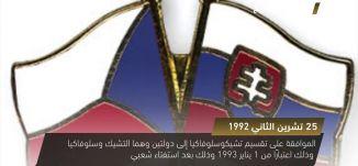 توحيد الجيش المصري والجيش الاردني والجيش السوري تحت القيادة المصرية -  ذاكرة في التاريخ - 24.11.2017