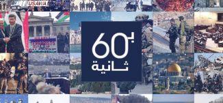 ب 60 ثانية،فلسطين: إنقاذ 6 صيادين مصريين قذفت الامواج قاربهم نحو شاطئ غزة ،18-1-2019
