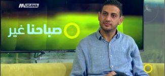 الناصرة تحيي ليالي رمضان - خالد بطو - صباحنا غير- 16-6-2017 - قناة مساواة الفضائية