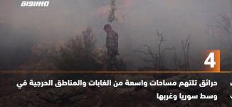 َ60 ثانية-حرائق تلتهم مساحات واسعة من الغابات والمناطق الحرجية في وسط سوريا وغربها ،11.9.20