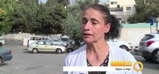 ليلى حجة - الحوادث المنزلية - 29-10-2015 - قناة مساواة الفضائية - Musawa Channel