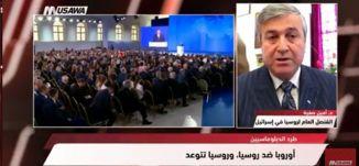 فرانس 24: قضية سكريبال: حلف الأطلسي يطرد سبعة دبلوماسيين روس،مترو الصحافة،  28.3.2018
