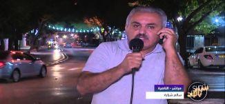 سالم شرارة - احداث مدينة الناصرة - 8-10-2015 - قناة مساواة الفضائية - شو بالبلد - Musawa Channel-