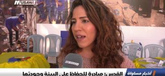 تقرير : القدس: مبادرة للحفاظ على البيئة وجودتها، اخبار مساواة، 22-11-2018-مساواة
