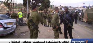 الخليل: استشهاد فلسطيني برصاص الاحتلال،اخبار مساواة،26.11.2018، مساواة