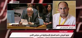 فيتو أمريكي داعم للمجازر الإسرائيليّة في مجلس الأمن-عبد الباري عطوان ،مترو الصحافة، 3.6.2018،مساواة
