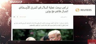 رويترز:ترامب يبحث عملية السلام في الشرق الأوسط في اتصال هاتفي مع بوتين،الكاملة، مترو الصحافة،13.2.18