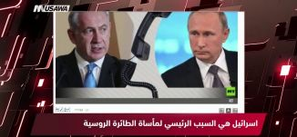 روسيا اليوم : اسرائيل هي السبب الرئيسي لمأساة الطائرة الروسية ،مترو الصحافة،25-9-2018 - مساواة