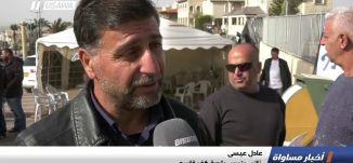 تقرير : كفر قاسم: احتجاجات ضد سياسة الهدم الإسرائيلية،اخبار مساواة،13.1.2019، مساواة