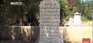 وضع املاك  الأوقاف الاسلامية في مدينة عكا  وحيفا !! - ج3 - ح6 - الهويات الحمر - قناة مساواة الفضائية