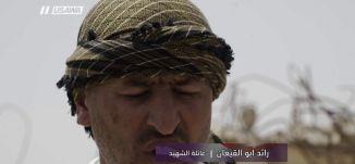 صورة الفلسطيني والأسلام فوبيا كخطاب جديد في الإعلام العبري ! - الكاملة - ح4 - الهويات الحمر