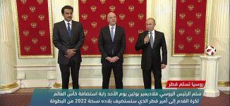 روسيا تسلم قطر راية استضافة كأس العالم،view finder -17.7.2018- مساواة