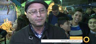 """أمنيات الشارع الفلسطيني مع نهاية 2015 """" ج 2 """" -25-12-2015-قناة مساواة الفضائية -Musawa Channel"""