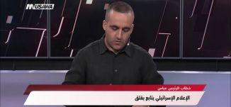 القناة العاشرة : هل سيشعل أبو مازن المنطقة في خطابه بالأمم المتحدة،مترو الصحافة،23-9-2018 - مساواة