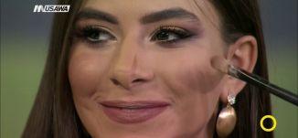 عالم التجميل: تغيير تفاصيل الوجه  دون عمليات جراحية،سرين ابو شقرة، رندا نصار ،صباحنا غير، 8-10-2018