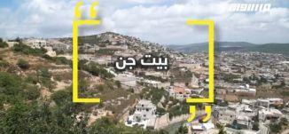 قرية بيت جان : تعود إلى الفترة الكنعانية سميت ببيت داغون نسبة لإله الحنطة والحبوب ،بلدنا غير، مساواة
