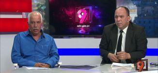 عماد ناصر و عصام ابو راس - تزايد حوادث العمل - 8-3-2016 - #التاسعة مع رمزي حكيم - مساواة
