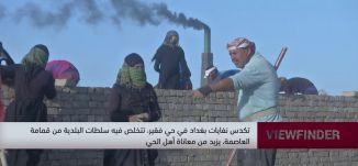 تكدس نفايات بغداد في حي فقير  ،view finder -0.6.2019- مساواة