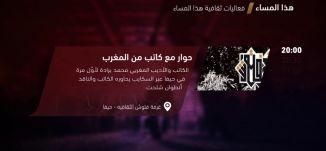 حوار مع كاتب من المغرب  - 20-7-2017 - قناة مساواة الفضائية - MusawaChannel