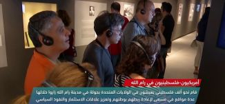 امريكيون فلسطينيون في رام الله ،view finder -13.7.2018- مساواة