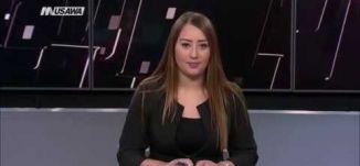وفا : قمة بيروت ستركز على دعم الاقتصاد الفلسطيني،الكاملة،15-1-2019،قناة مساواة الفضائية