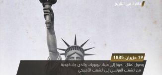وصول تمثال الحرية الى ميناء نيويورك - ذاكرة في التاريخ 19- 6-2018- مساواة