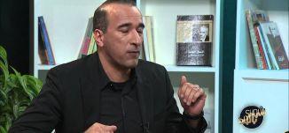 عمر خمايسي - قمع حرية التعبير حول الرأي العربي - 28-1-2016- #شو_بالبلد - قناة مساواة الفضائية