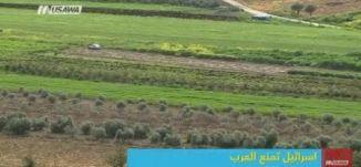 اسرائيل تمنع العرب من قطف نبتة العكوب،صباحنا غير،13-3-2019، قناة مساواة الفضائية