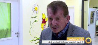تقرير - د. صالح كناعنة - علاقة الاجهزة الالكترونية الاطفال- #صباحنا_غير-1-2-2016- قناة مساواة