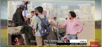 تمثيل واخراج من المغرب - غسان الحاكم  - صباحنا غير - 31-8-2017 -  قناة مساواة الفضائية