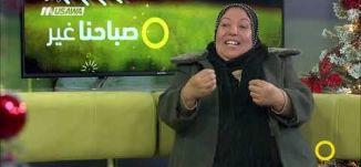 المطبخ الفلسطيني : اكل وحلويات شتوية وبقل،فتحية خطيب،عفاف ابراهيم،صباحنا غير،9-1-2019
