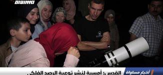 القدس: أمسية لنشر توعية الرصد الفلكي، تقرير،اخبار مساواة،04.07.2019،قناة مساواة