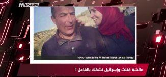 يسرئيل هيوم : عائشة قتلت وإسرائيل تشكك بالفاعل !،مترو الصحافة،14-10-2018،قناة مساواة الفضائية